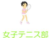硬式テニス部女子