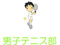 硬式テニス部男子